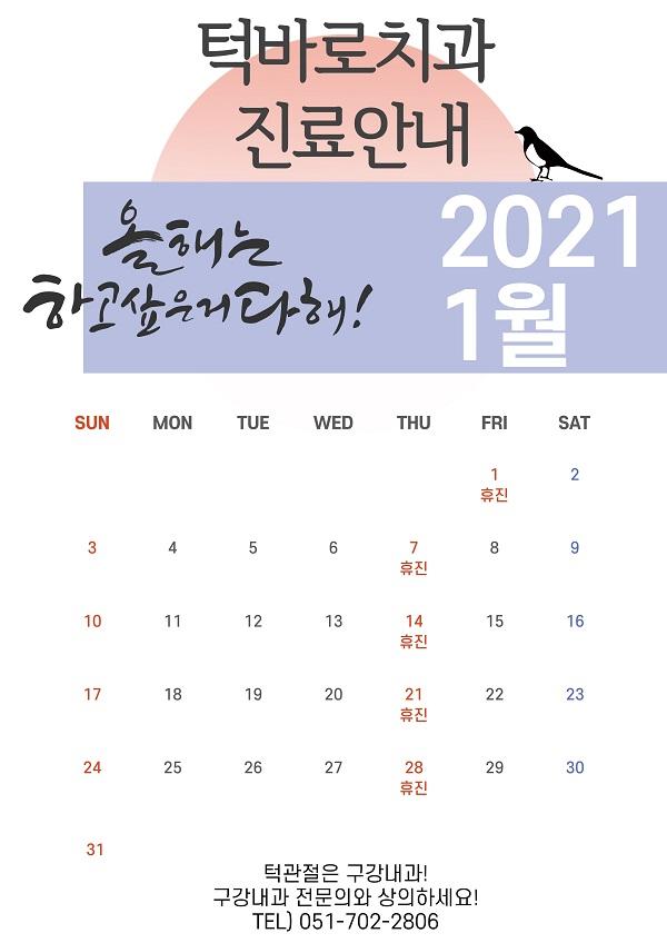 2021년1월달력.jpg